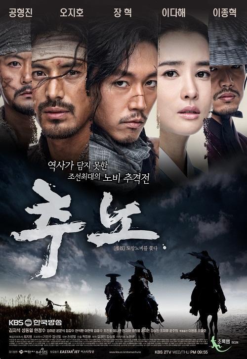 دانلود سریال کره ای شکارچیان برده - Chuno