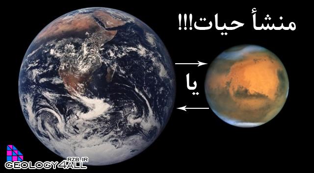 منشأ حیات کجاست زمین یا مریخ ؟