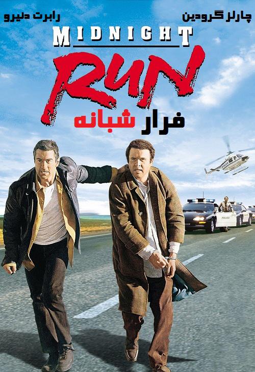 دانلود رایگان فیلم Midnight Run 1988