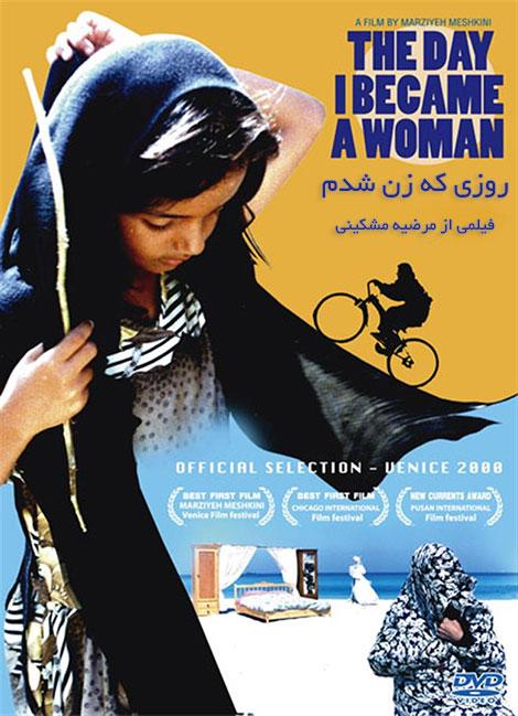 """دانلود فیلم سینمایی """"روزی که زن شدم"""" با کیفیت عالی"""