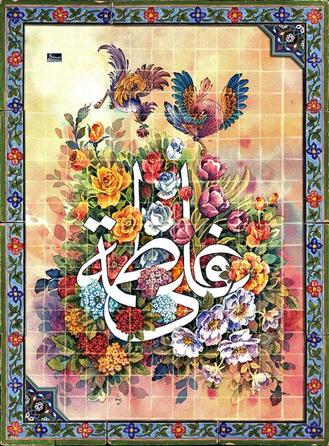 پیامک تبریک سالروز ازدواج حضرت علی (ع) و حضرت زهرا (س)