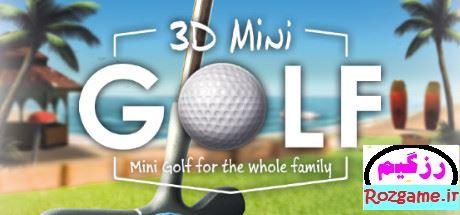 دانلود بازی 3D MiniGolf گلف سه بعدی برای PC