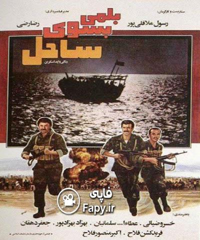 دانلود فیلم ایرانی بلمی به سوی ساحل محصول 1364