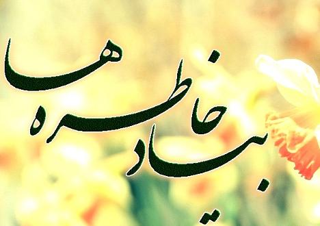 خاطره ای از زبان مادر شهید حسین گنجی
