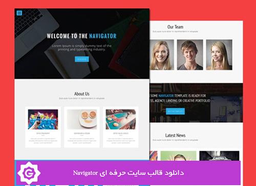 دانلود قالب سایت حرفه ای Navigator