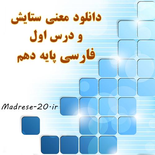 دانلود معنی ستایش و درس اول فارسی پایه دهم
