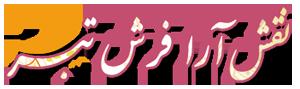http://nagshara-farsh.ir/