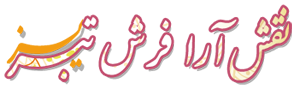 http://www.nagshara-farsh.ir/