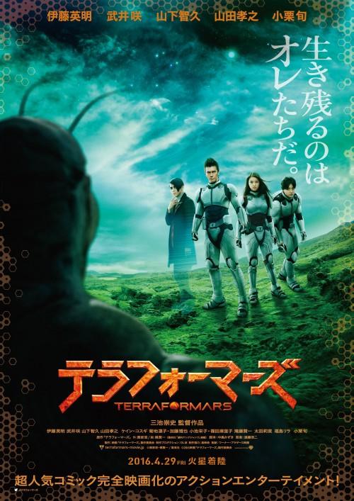دانلود رایگان فیلم Terra Formars 2016