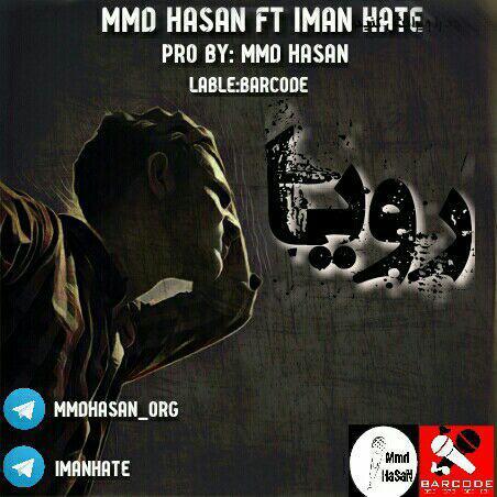 آهنگ جدید MMD Hasan و Iman Hate به نام رویا