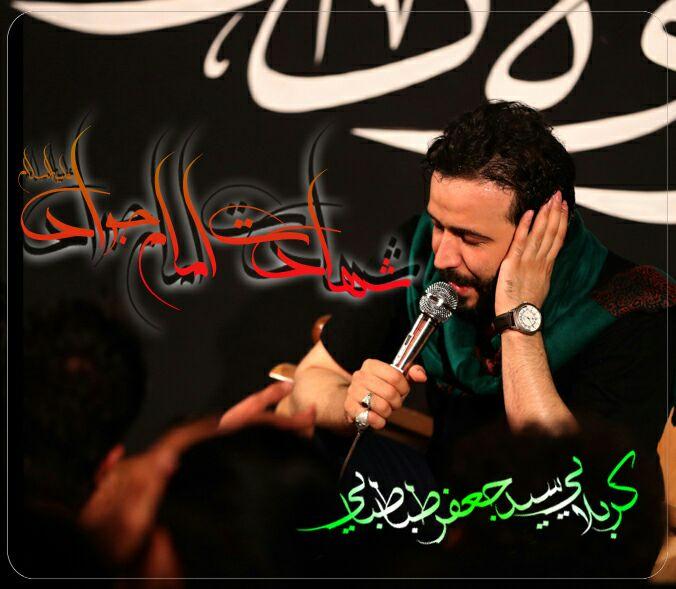 شهادت امام جواد علیه السلام95