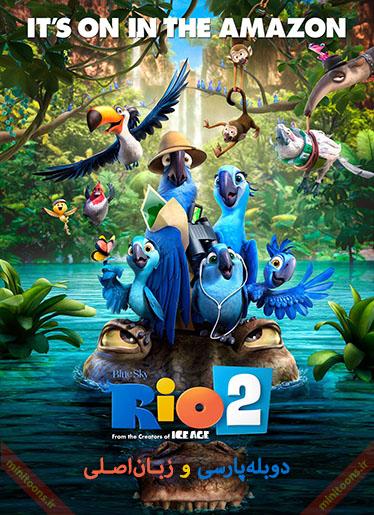 دانلود انیمیشن ریو ۲ – Rio 2