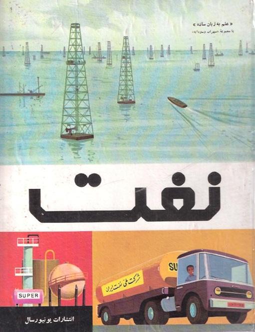کتاب ماجراهای سهراب و سودابه یا علم به زبان ساده نفت