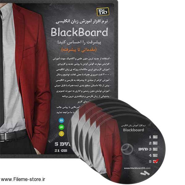 دانلود نرم افزار آموزش زبان انگلیسی Blackboard