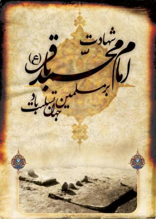 نتیجه تصویری برای شهادت امام محمد باقر(ع)
