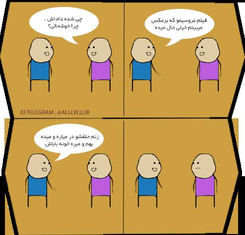 Memes جدید اختصاصی ساخت مستر ها