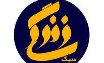 زندگی سبز، سبک زندگی اسلامی ایرانی