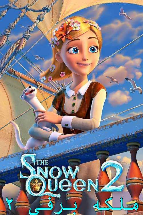 دانلود انیمیشن دوبله فارسی ملکه برفی2 The Snow Queen 2 2014