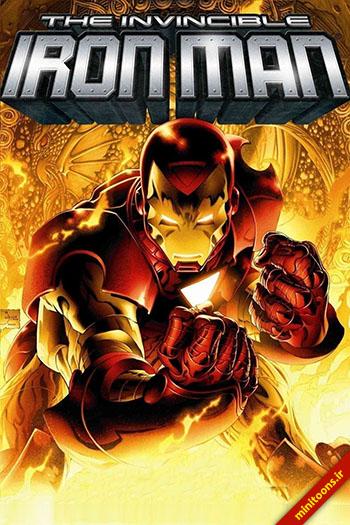 دانلود انیمیشن مرد آهنین شکستناپذیر – The Invincible Iron Man