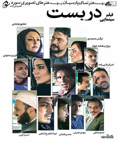دانلود فیلم ایرانی جدید دربست محصول محصول 1393
