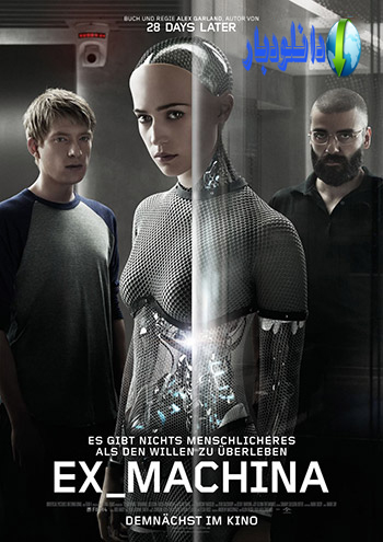 فیلم فرا ماشین – Ex Machina 2015+دانلود