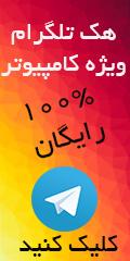 نرم افزار رایگان هک تلگرام