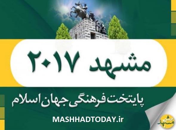 انتشار فراخوان شعار مردمی