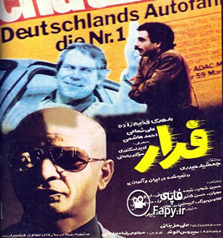 دانلود فیلم ایرانی فرار محصول 1363