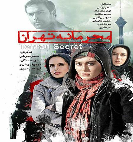 دانلود فیلم ایرانی جدید محرمانه تهران محصول 1391