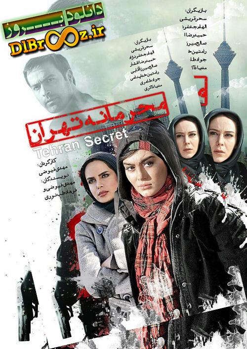 دانلود فیلم سینمایی محرمانه تهران با لینک مستقیم