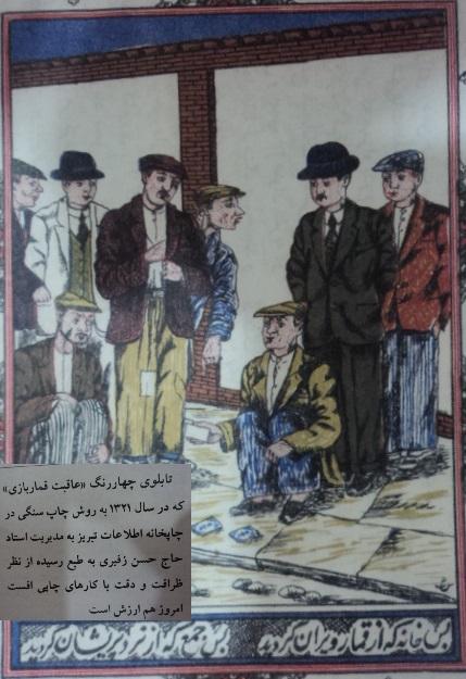 چاپ و چاپخانه در جهان و ايران و چالش هاى فراروى صنعت چاپ، با پيوستن ايران به W.T.O(محمدرضا باقرپور)