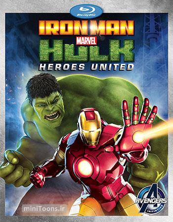 دانلود انیمیشن مرد آهنین و هالک: اتحاد قهرمانان – Iron Man & Hulk: Heroes United