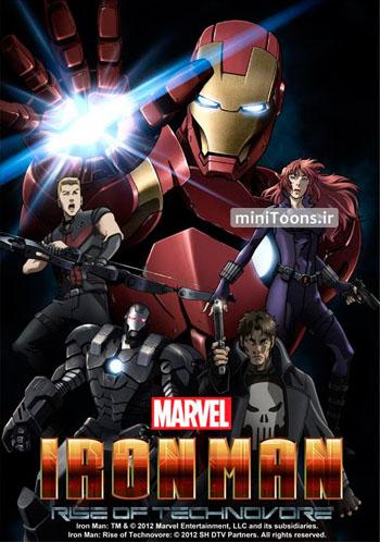 دانلود انیمیشن مرد آهنین: ظهور تکنووُر – Iron Man: Rise of Technovore