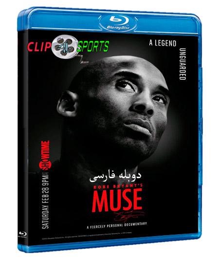 دانلود مستند Kobe Bryant's Muse 2015 با دوبله فارسی