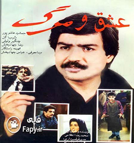 دانلود فیلم ایرانی عشق و مرگ محصول 1369