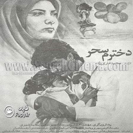 دانلود فیلم ایرانی دخترم سحر محصول 1368