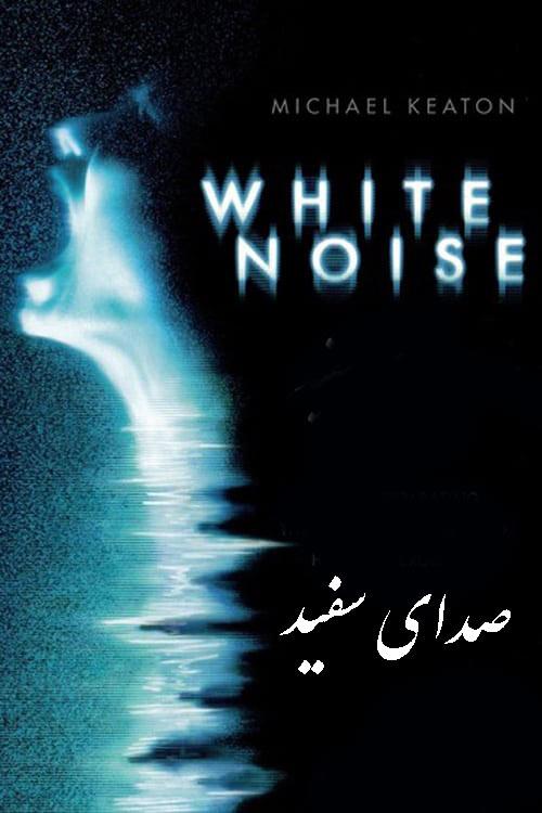 دانلود فیلم دوبله فارسی صدای سفید 2005 White Noise