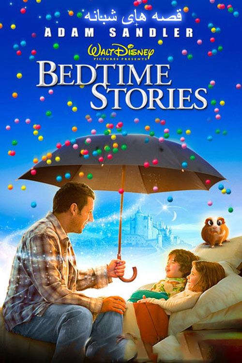 دانلود فیلم دوبله فارسی قصه های شبانه  Bedtime Stories 2008