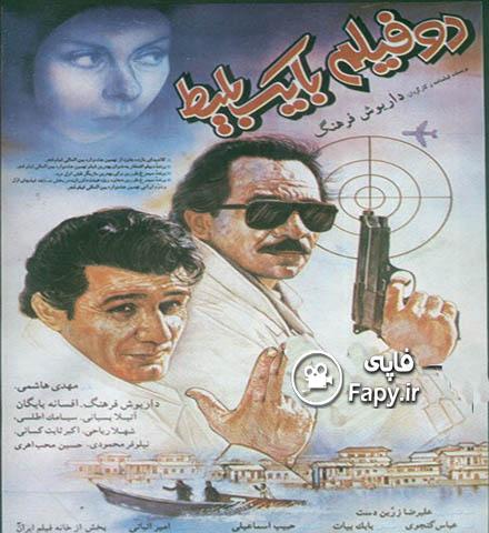 دانلود فیلم ایرانی دو فیلم با یک بلیط محصول 1369