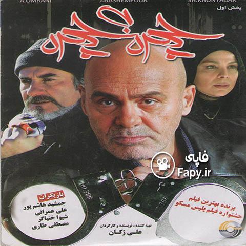 دانلود فیلم ایرانی چهره به چهره محصول 1387
