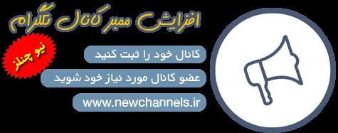 نیو چنلز | معرفی کانال تلگرام
