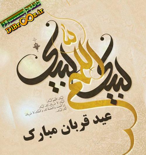 متن های پیامک تبریک عید قربان+عکس