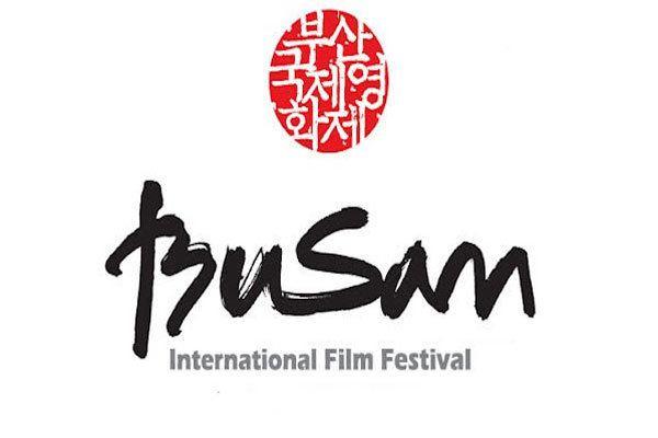 حضور چشمگیر فیلم های ایرانی در  جشنواره بین المللی فیلم پوسان ⚜