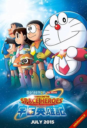 دانلود انیمیشن دورائمون: نوبیتا و قهرمانان فضایی – Doraemon: Nobita and the Space Heroes