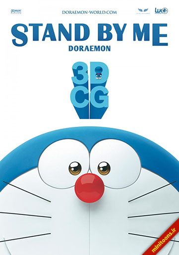 دانلود انیمیشن کنارم بمون دورائمون – Stand by Me Doraemon