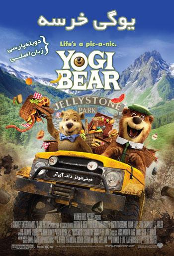 دانلود انیمیشن یوگی خرسه – Yogi Bear