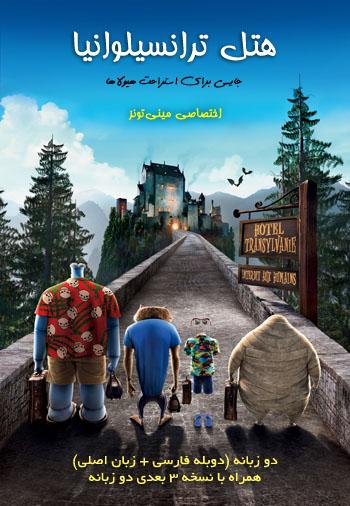 دانلود انیمیشن هتل ترنسیلوانیا – Hotel Transylvania