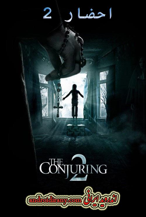 دانلود فیلم دوبله فارسی احضار قسمت دوم The Conjuring 2 2016