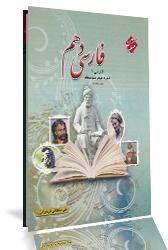 كتاب فارسي دهم- مبتكران
