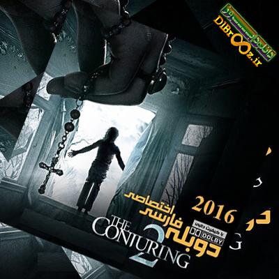 دانلود فیلم احضار روح The Conjuring 2 2016 دوبله فارسی با لینک مستقیم
